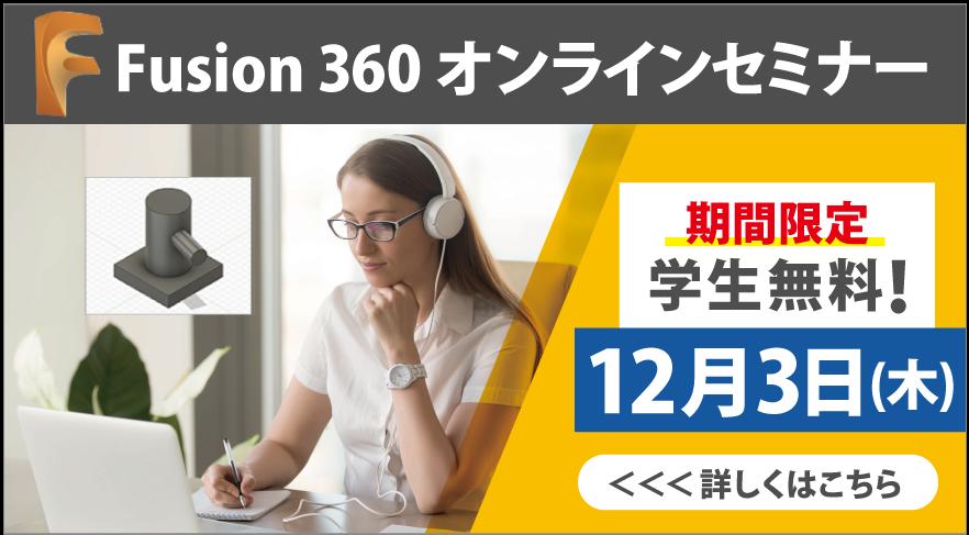 Fusion 360 オンラインセミナー 期間限定 学生無料!12月3日(木)詳しくはこちら