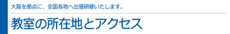 教室の所在地とアクセス CADCILは大阪を拠点に、日本全国各地へ出張講習いたします。