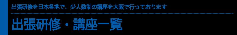 CADCILの出張研修・講習・講座の一覧  出張講習を日本各地へ、少人数制の講座を大阪で行っております。