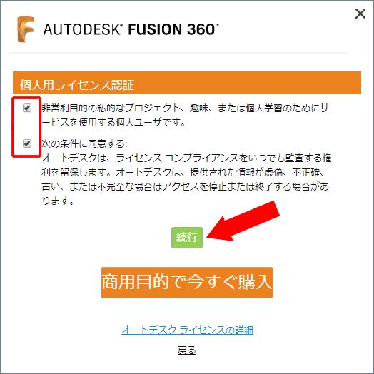 Fusion 360 個人用の非営利目的のライセンス認証には、項目を確認の後、チェックボックスにチェックを入れよう。