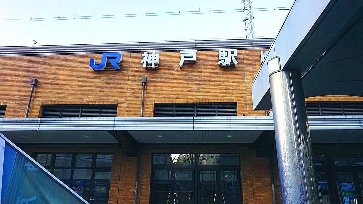 兵庫県JR神戸駅