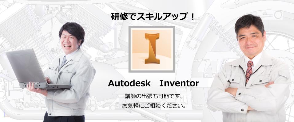 Inventor 出張研修 個別講座