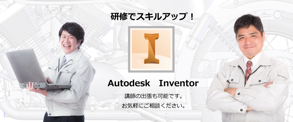 Inventor 出張研修 個別講 オンライン講座