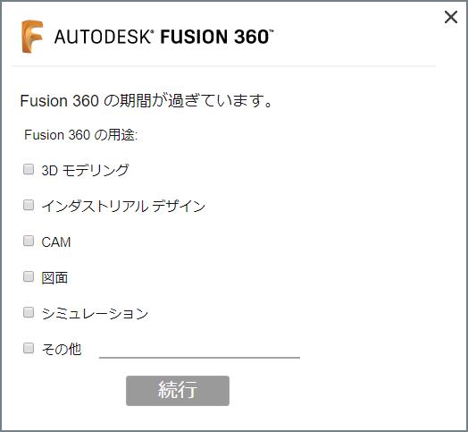 Fusion 360 の期限が過ぎています、とのウインドウが表示される。3Dモデリング、インダストリアルデザイン、CAM、図面、シミュレーション、その他の選択肢から用途を選択する。