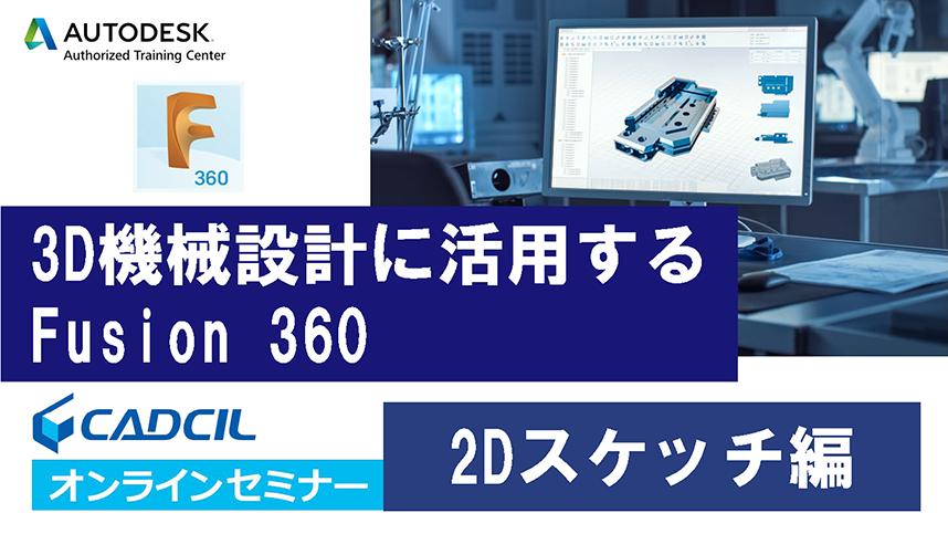 3D機械設計に活用するFusion 360 CADCIL オンラインセミナー 2Dスケッチ編