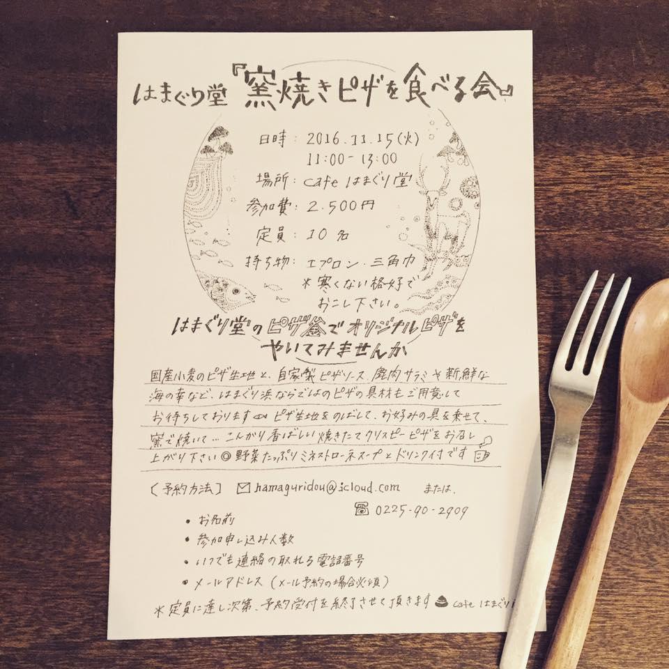 ワークショップのチラシは、スタッフkimiちゃんの手書きです。とってもかわいいイラスト入り。