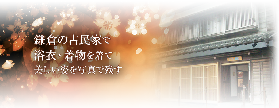 鎌倉の古民家で浴衣・着物を着て、美しい姿を写真で残す