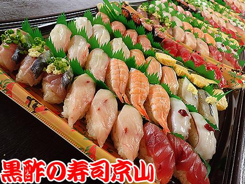 美味しい寿司 出前 中央区 月島