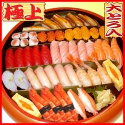 寿司 出前 渋谷区 恵比寿南