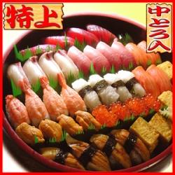 寿司 出前 渋谷区 猿楽町