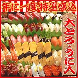 寿司 出前 渋谷区 恵比寿西