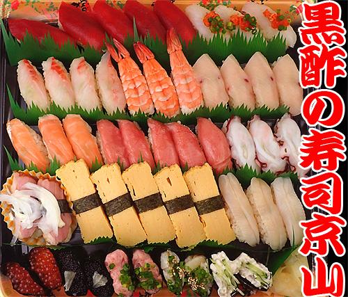 寿司 出前 台東区 宅配寿司
