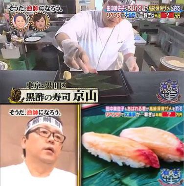 未利用魚 寿司 デリバリー