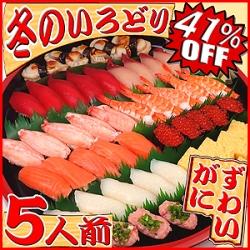 寿司 出前 渋谷区 松濤