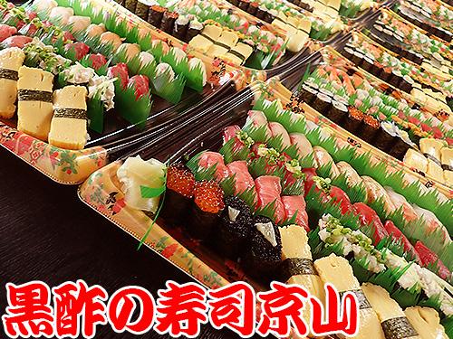 美味しい寿司 出前 中央区 築地