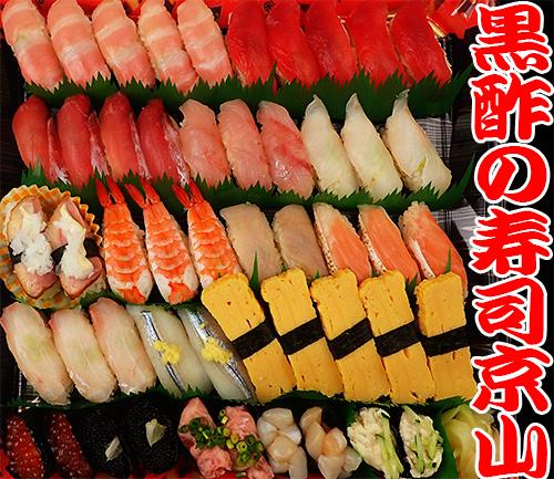 美味しいお寿司の宅配寿司 台東区浅草