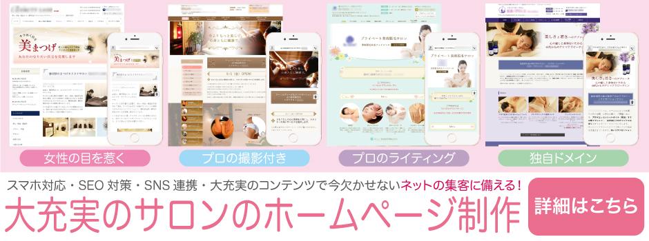 美容サロンのホームページ作成