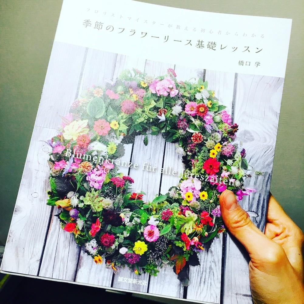 素敵なリース、作りたいな💐♡ 近々この本をお手本にして作ろう☺︎ #リース #wreath #green #flower