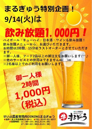 飲み放題1,000円の日です!