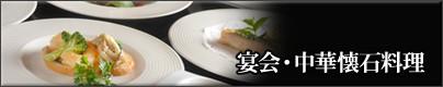 宴会・中華懐石料理