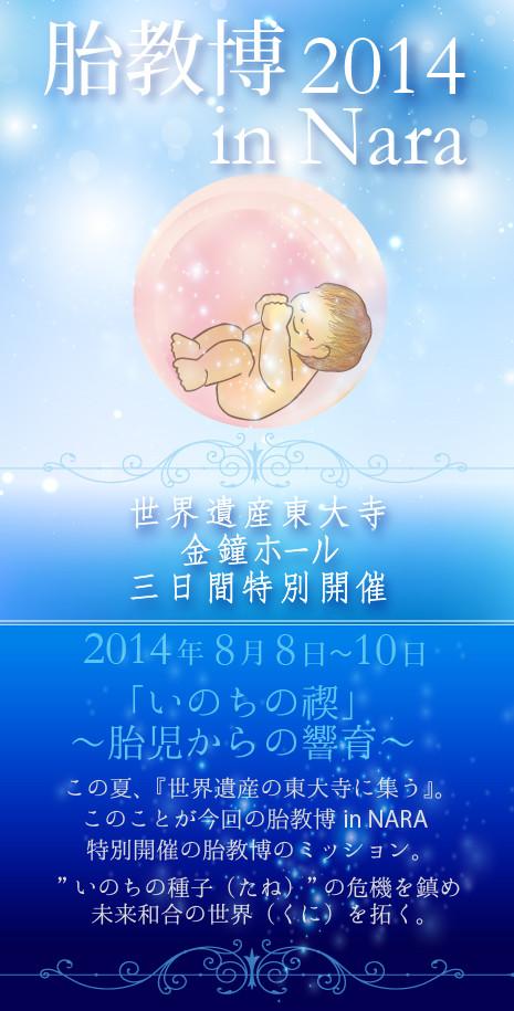 胎教博2014inNARA