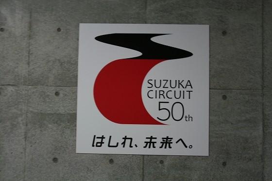 鈴鹿サーキット50周年 はしれ、未来へ。