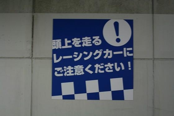 頭上を走るレーシングカーにご注意ください!