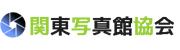関東写真館協会