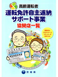 高齢者運転免許自主返納サポート事業