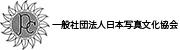 一般社団法人日本写真文化協会