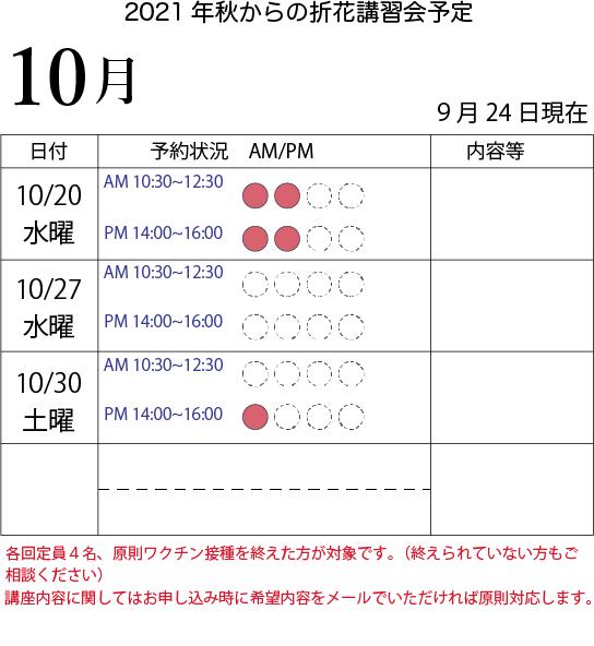 10月折花講習会