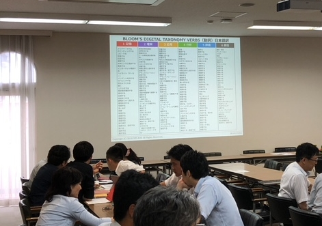NEL&M,ICT活用研修,タキソノミー改訂版,