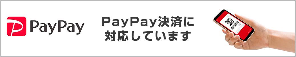 東京の不用品回収ユニバーサルサポートはPayPay決済に対応しております。