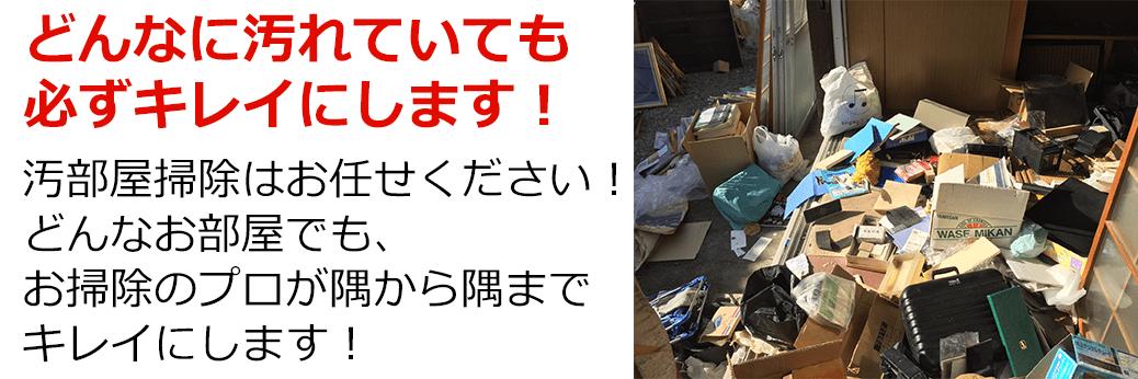 東京のハウスクリーニングならユニバーサルサポート