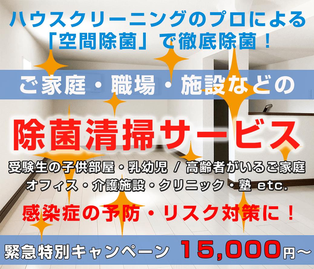 東京のユニバーサルサポートの新型コロナウイルス対策はハウスクリーニング・不用品処分とセットでさらにお得!!