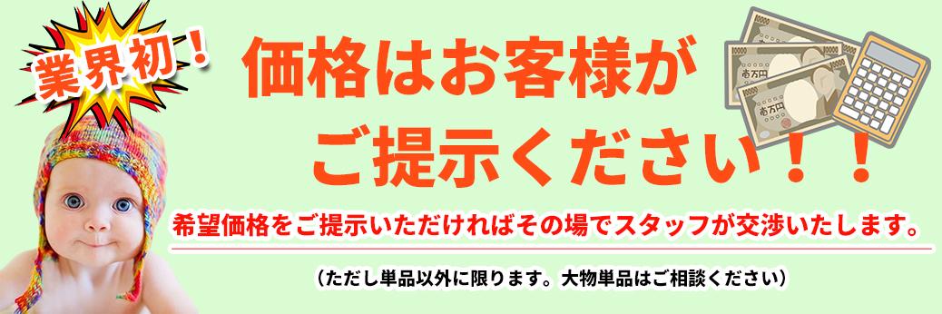 東京の不用品回収ユニバーサルサポートは業界初の引き取り時価格交渉対応!ご希望価格をご提示ください。