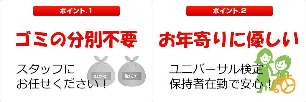 東京の不用品回収ユニバーサルサポートはゴミの分別不要・ユニバーサル検定保持者在勤でお年寄りや女性も安心