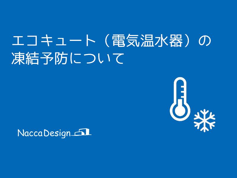 寒波時にすること。エコキュートの配管凍結予防について