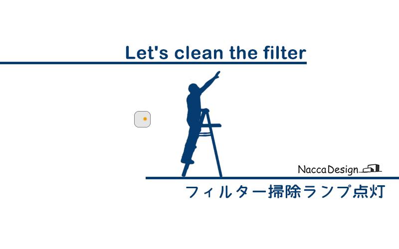 【メンテナンス】換気フィルターの掃除