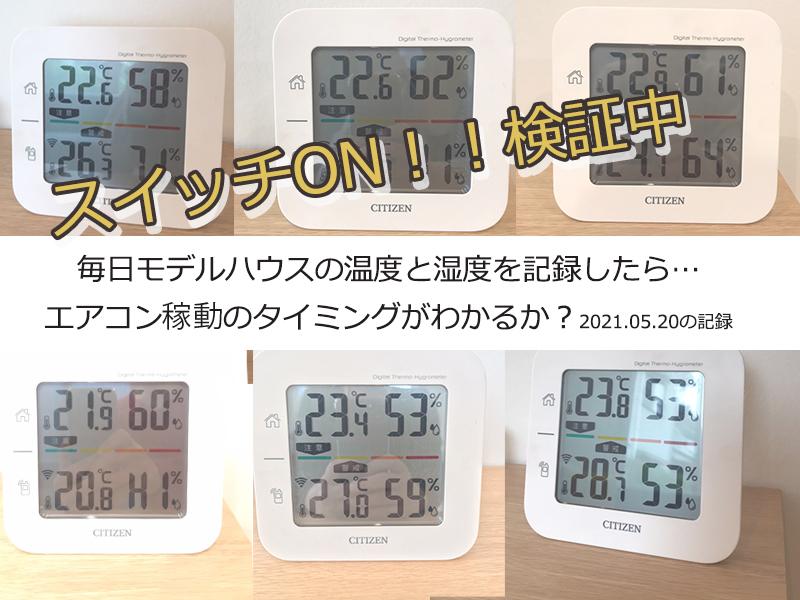 【検証中】エアコンスイッチのタイミング