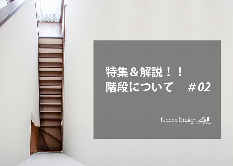 特集&解説!!階段について#02
