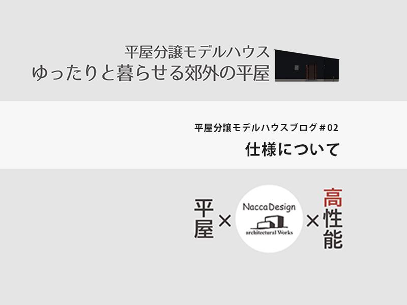ナッカデザイン平屋分譲モデルについて#02