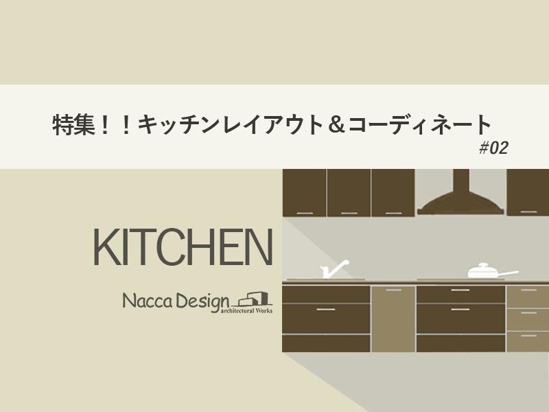 特集!!キッチン#02