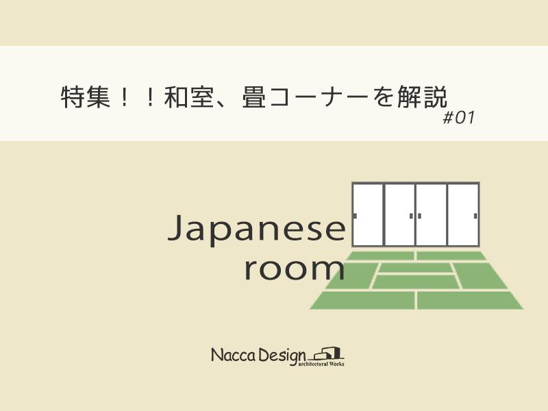 特集‼和室、畳コーナーを解説#01