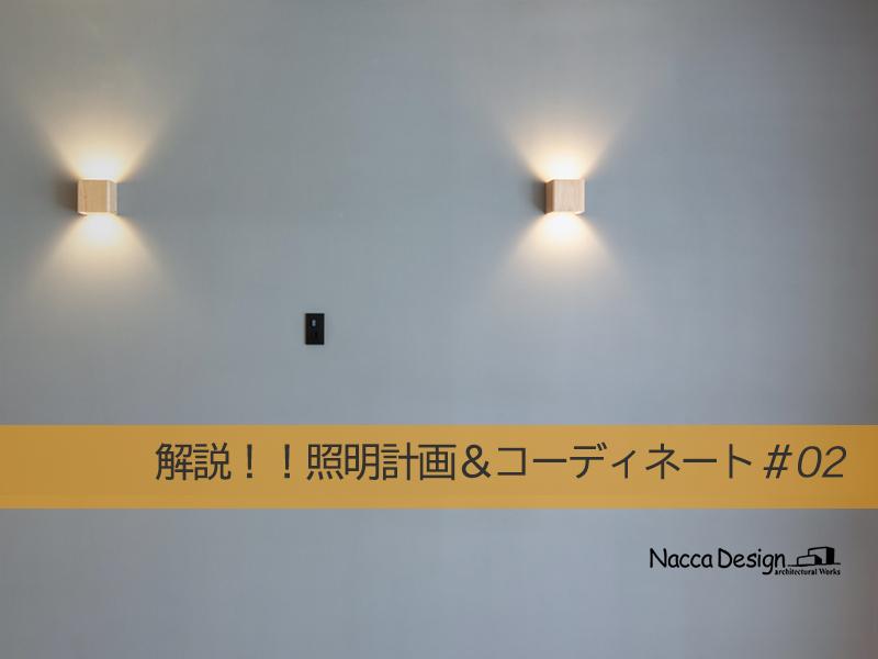 解説!!照明計画&コーディネート#02