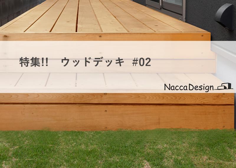 特集!!ウッドデッキ#02