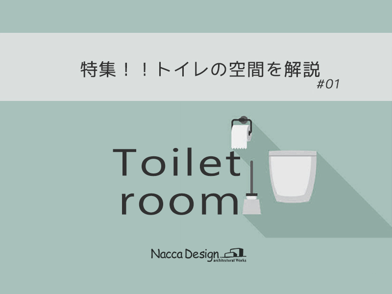 特集!!トイレの空間を解説