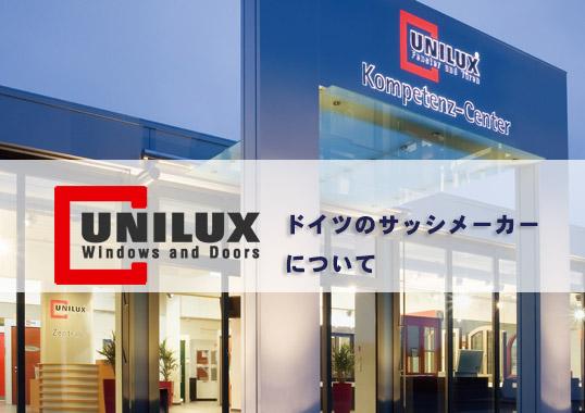 UNILUX(ユニルクス)社のご紹介