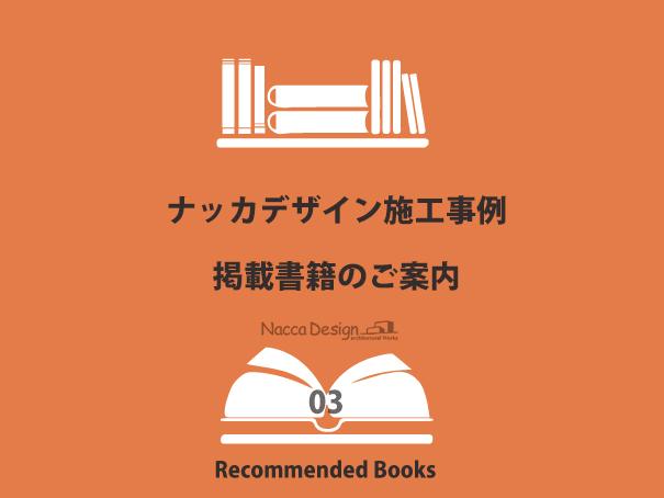 ナッカデザイン施工事例が掲載された書籍のご案内