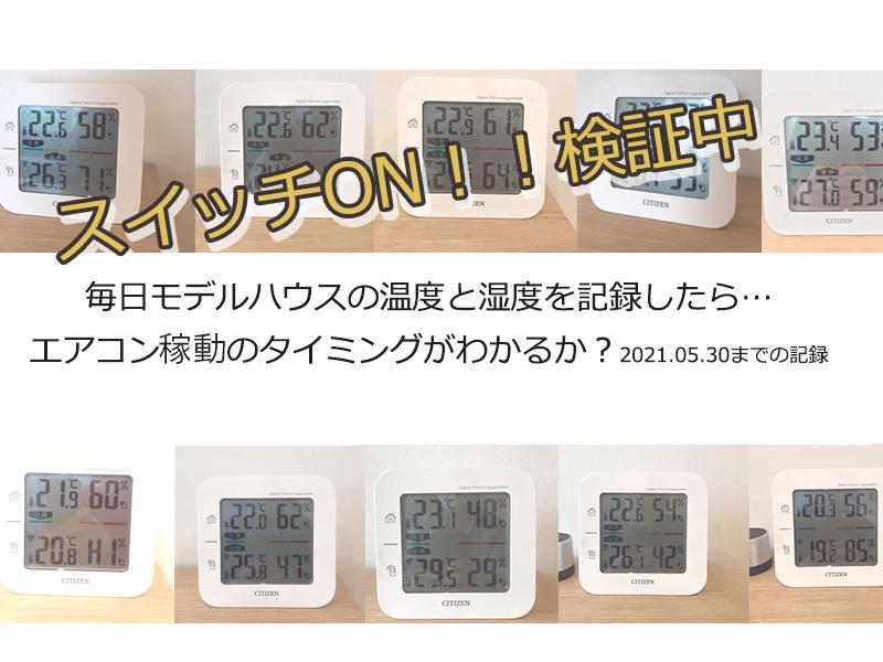 【検証中】エアコンスイッチのタイミング#02